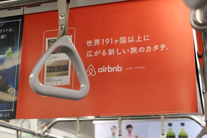 Photo of AirBnB ad in Japanese subway