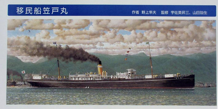 The Kasato-Maru