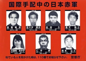 Wanted poster for members of the Japanese Red Army