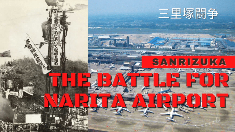Cover depicts Narita Airport in the background, juxtaposed to an image of the Sanrizuka Struggle.